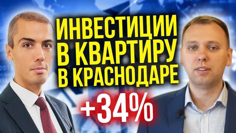 Инвестиции в недвижимость в центре Краснодара 34% разбор проекта Кейс Юрий Фисенко