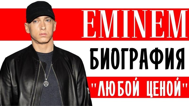 Эминем Eminem Любой ценой I Биография