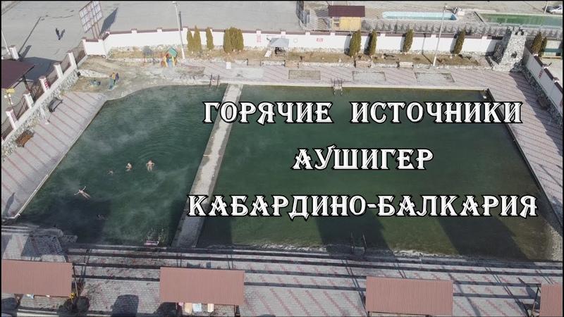 Кабардино Балкария 2020 Термальные источники Аушигер Черекское ущелье