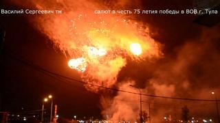 салют 9,05,2020 Город-Герой Тула.