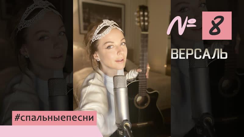 Наталия Власова Номер 8 ВЕРСАЛЬ набросок спальныепесни