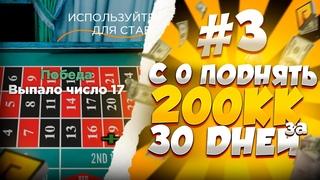 ТАКОГО я НЕ ОЖИДАЛ!! С 0 ПОДНЯТЬ 200КК в КАЗИНО за 30 ДНЕЙ! 3 СЕРИЯ   RADMIR RP GTA CRMP