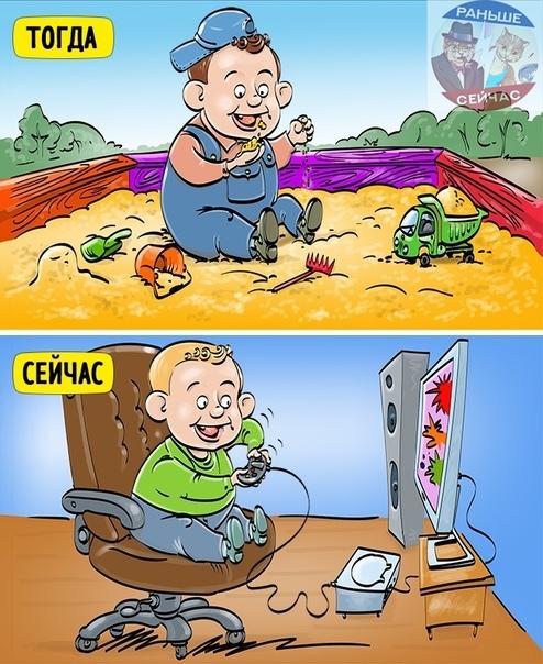 жизнь раньше и сейчас картинки такая зеленая