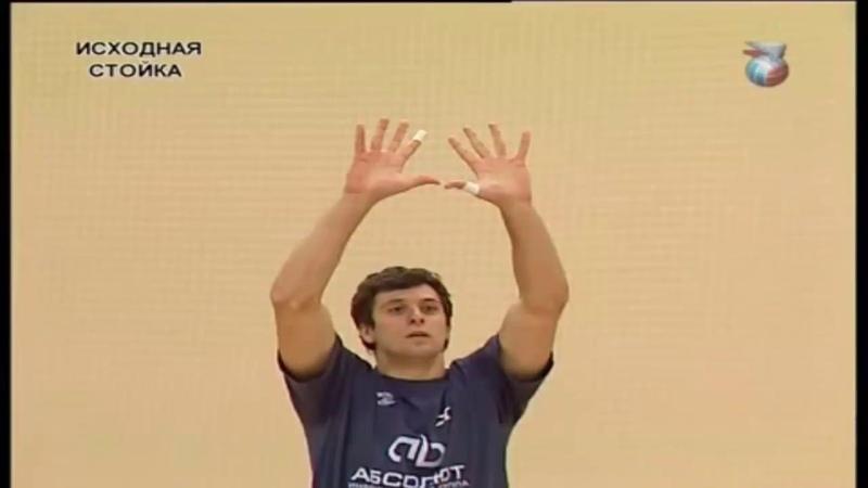 Мой волейбол Техника верхней передачи Урок1