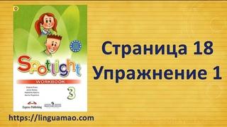 Spotlight 3 класс Workbook страница 18 номер 1 ГДЗ решебник