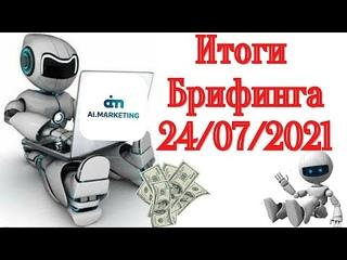 Ai Marketing Брифинг 24/07/2021 - Самые Последние Новости