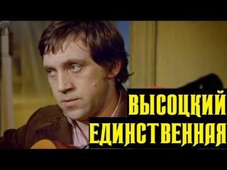 Высоцкий Единственная, 1975 г