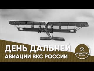 День Дальней авиации ВКС России   Искусство войны