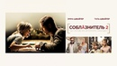 Соблазнитель 2 Фильм 2012 Комедия, семейное кино, мелодрама