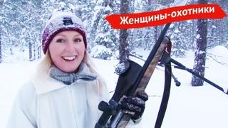 Женщины-охотники в Норвегии (Охотник и рыболов)