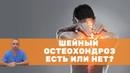 Как понять есть ли у вас шейный остеохондроз?