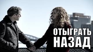 ОТЫГРАТЬ НАЗАД / The Undoing 1,2,3,4,5,6 серия (2020) - обзор на сериал