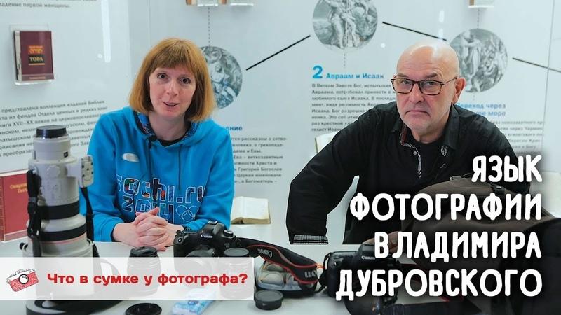 Язык фотографии Владимира Дубровского Что в сумке у фотографа