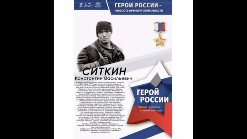 Герои России гордость Оренбургской области