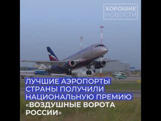 Стали известны лауреаты престижной премии Воздушные ворота России