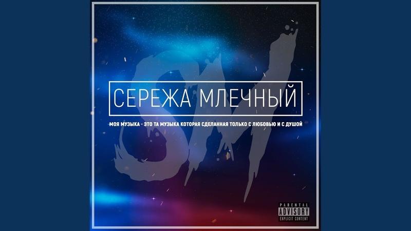 Серёжа Млечный feat KYCO4EK Жизнь во сне