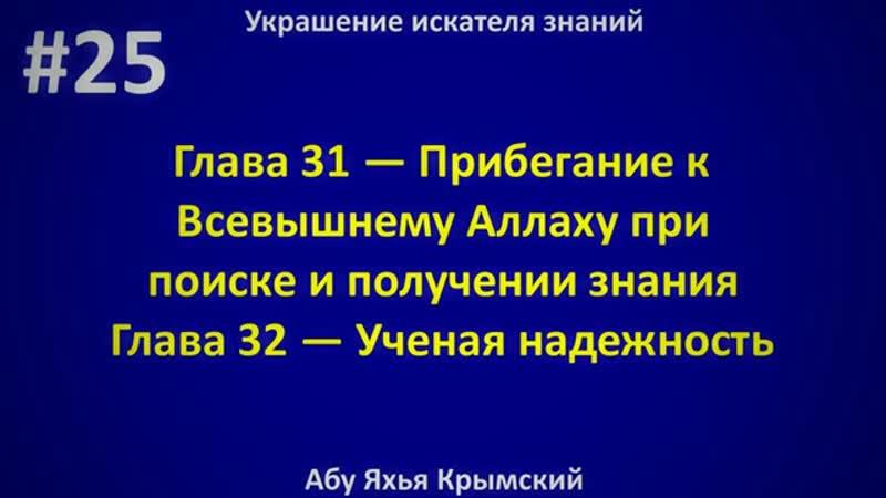25 Украшение искателя знаний Абу Яхья Крымский