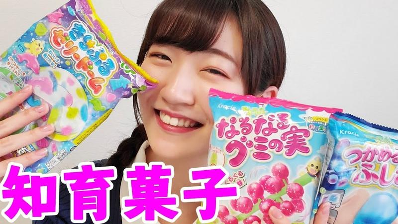 【ぼっち】22歳女性が1人で知育菓子を作ったら楽しすぎた!【前島亜326
