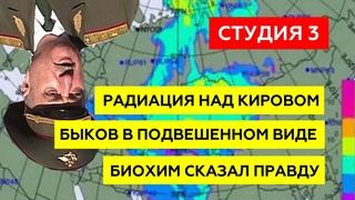 Радиация над Кировом, Быков в подвешенном виде, Биохим сказал правду | Студия 3 эпизод 20