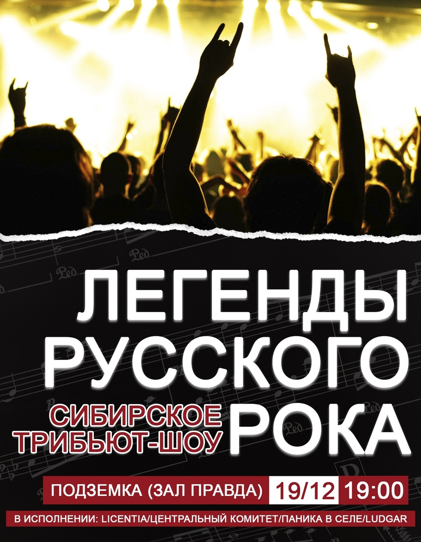 Афиша Новосибирск Легенды русского рока / 19 Декабря / Новосибирск