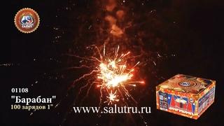 Купить салют-фейерверк в Самаре и Тольятти «Барабан».
