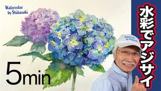 [Eng sub]  How to draw a hydrangea flower in three dimensions / 5 min Watercolor