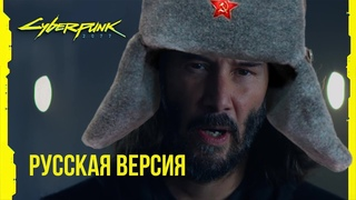 Cyberpunk 2077 РУССКИЙ ТРЕЙЛЕР