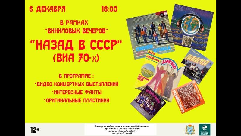 Виниловый вечер Назад в СССР ВИА 70 х