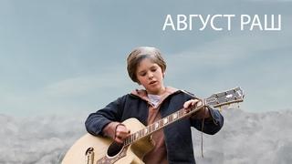 Август Раш /August Rush/ фильм для всей семьи, драма, музыка