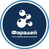 Клуб юных химиков Фарадей Реутов