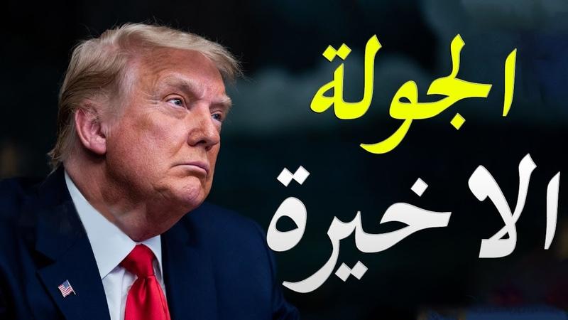 عاجل محاولة دونالد ترامب الاحيرة للمصالح 157