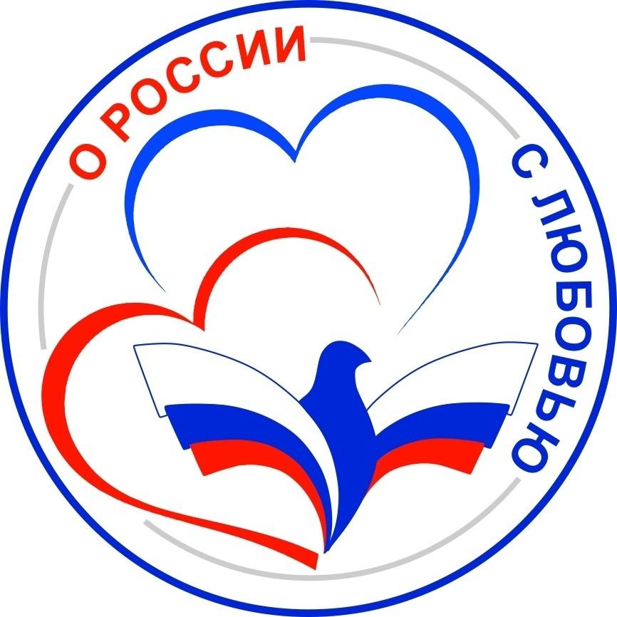 """Цветная картинка. На белом фоне, в синем кругу, изображены 2 сердца красного и синего цветов, а также синий голубь, крыльями которого является Российский флаг. По внутреннему краю круга располагается сине-красная надпись """"О России с любовью""""Цветная картинка. На белом фоне, в синем кругу, изображены 2 сердца красного и синего цветов, а также синий голубь, крыльями которого является Российский флаг. По внутреннему краю круга располагается сине-красная надпись """"О России с любовью"""""""