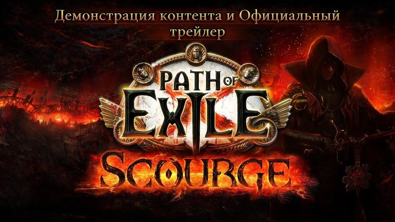 Демонстрация контента и официальный трейлер Path of Exile Нашествие