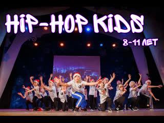 Hip-Hop Kids | Танцы для детей Пермь | Танцуя Мечту