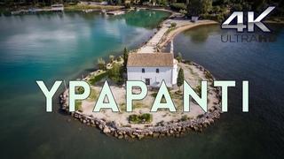 Ypapanti Church in 4K ✈ (Drone)