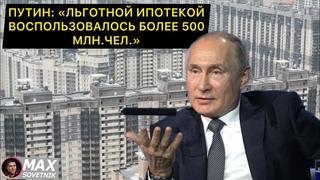 Путин: льготной ипотекой воспользовалось более 500 млн.чел. Нами правит Леся Рябцева!