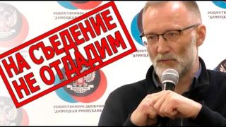 На съедение шакалам не отдадим! Почему Путин не выложил свой козырь. С. Михеев в ДНР