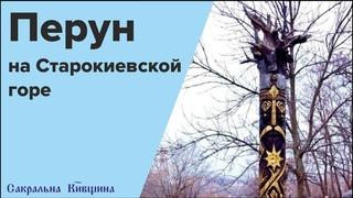 Перун на Старокиївский горі. Історія від встановлення, до сьогодення