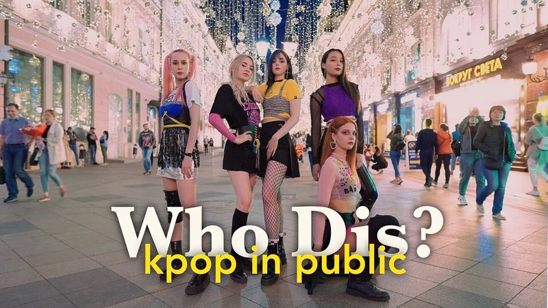 KPOP IN PUBLIC SECRET NUMBER 시크릿넘버 Who Dis Dance Cover by UPBEAT
