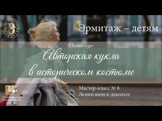 Онлайн-курс «Авторская кукла в историческом костюме». Мастер-класс №8