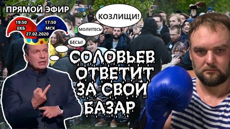 Прямой эфир: Соловьев ответит за свой базар. Рожу набьют!