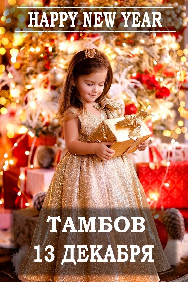 Афиша Тамбов ФОТОПРОЕКТ .HAPPY NEW YEAR. ТАМБОВ