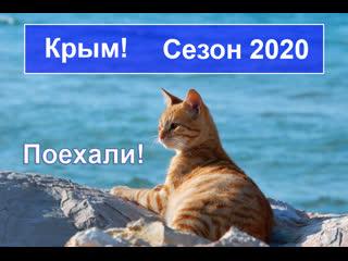 Туры в крым 2020! старт раннего бронирования!