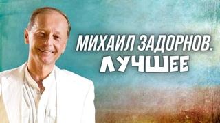 Сборник выступлений Михаила Задорнова