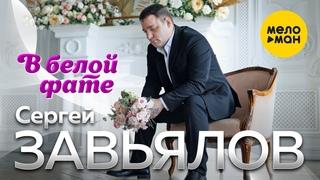 Сергей Завьялов - В белой фате (Official Video, 2020) Песня за душу берет!