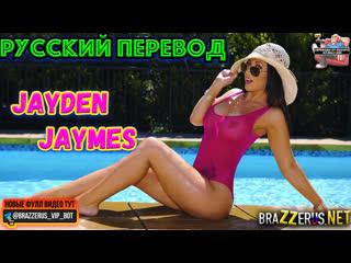 Jayden Jaymes Русские субтитры (титры) перевод секс на пляже трах порно с молодыми мамки инцест porno milf big tits sex