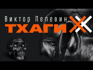Виктор Пелевин «Тхаги» Аудиокнига