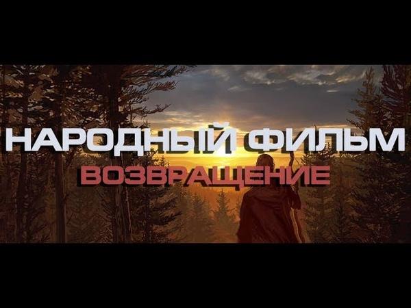 Народный фильм 2019 Возвращение 1 2 3 4 части Генерал Петров Путин Задорнов Мегре