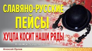 Смотри пока не удалили!!! Славяно-Русские пейсы, или как хуцпа косит наши ряды. Алексей Орлов