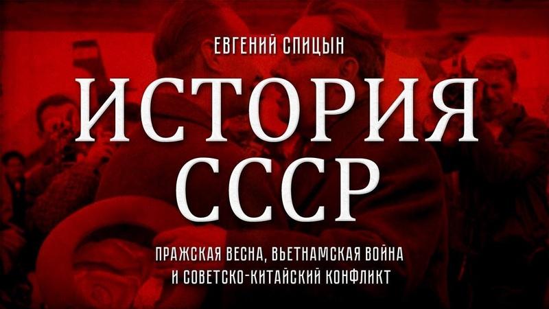 Евгений Спицын История СССР № 141 Пражская весна Вьетнамская война и Советско китайский конфликт
